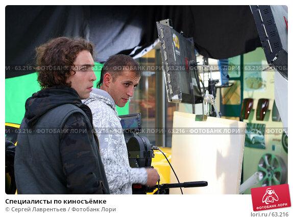 Специалисты по киносъёмке, фото № 63216, снято 3 мая 2007 г. (c) Сергей Лаврентьев / Фотобанк Лори