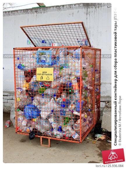 Купить «Специализированный контейнер для сбора пластиковой тары (ПЭТ-бутылок) для их последующей переработки», фото № 25936084, снято 2 апреля 2017 г. (c) Ekaterina M / Фотобанк Лори