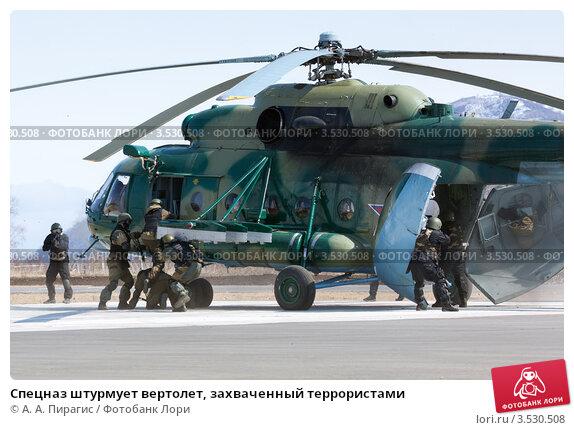Спецназ штурмует вертолет, захваченный террористами (2012 год). Редакционное фото, фотограф А. А. Пирагис / Фотобанк Лори