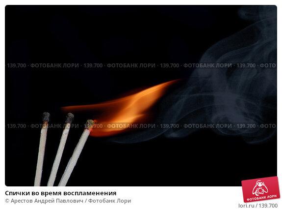 Спички во время воспламенения, фото № 139700, снято 28 октября 2016 г. (c) Арестов Андрей Павлович / Фотобанк Лори