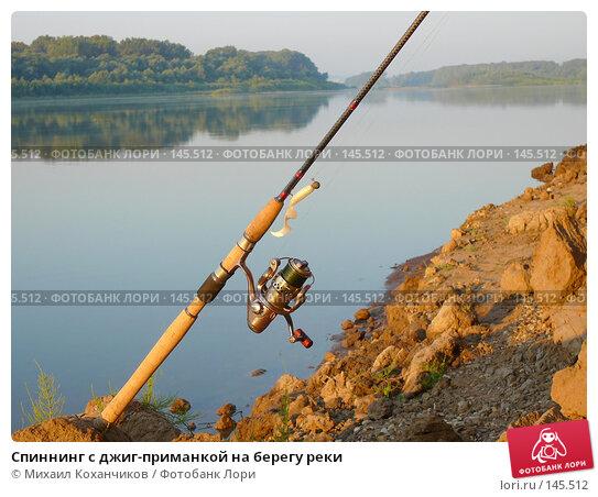 Спиннинг с джиг-приманкой на берегу реки, фото № 145512, снято 19 августа 2007 г. (c) Михаил Коханчиков / Фотобанк Лори