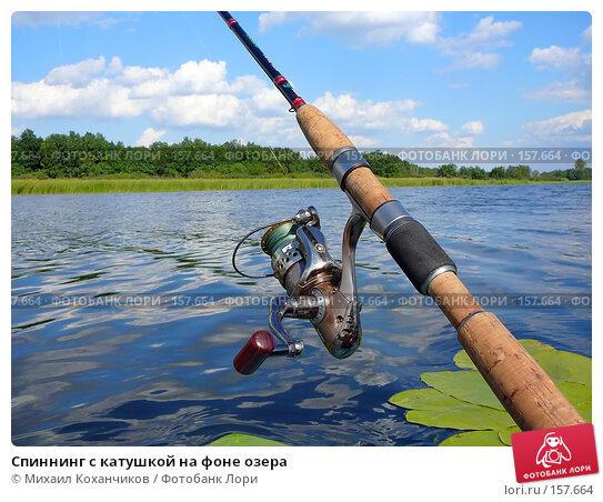 Купить «Спиннинг с катушкой на фоне озера», фото № 157664, снято 1 сентября 2007 г. (c) Михаил Коханчиков / Фотобанк Лори