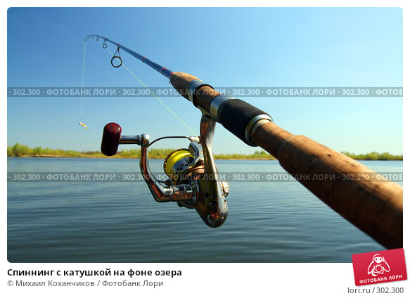 Купить «Спиннинг с катушкой на фоне озера», фото № 302300, снято 11 мая 2008 г. (c) Михаил Коханчиков / Фотобанк Лори