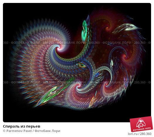 Спираль из перьев, иллюстрация № 280360 (c) Parmenov Pavel / Фотобанк Лори