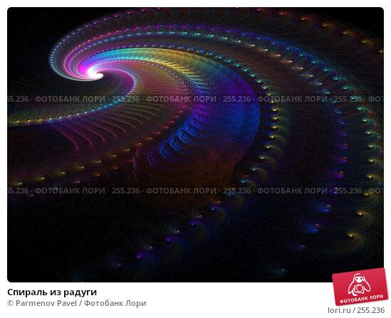 Купить «Спираль из радуги», иллюстрация № 255236 (c) Parmenov Pavel / Фотобанк Лори