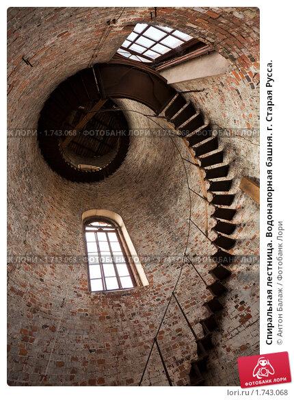 Купить «Спиральная лестница. Водонапорная башня. г. Старая Русса.», фото № 1743068, снято 3 августа 2009 г. (c) Антон Балаж / Фотобанк Лори