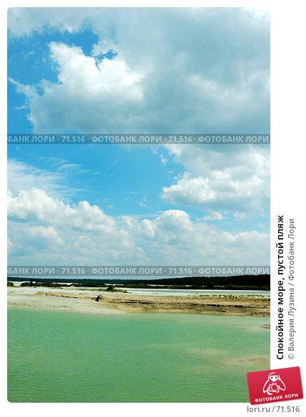 Купить «Спокойное море, пустой пляж», фото № 71516, снято 13 июля 2007 г. (c) Валерия Потапова / Фотобанк Лори