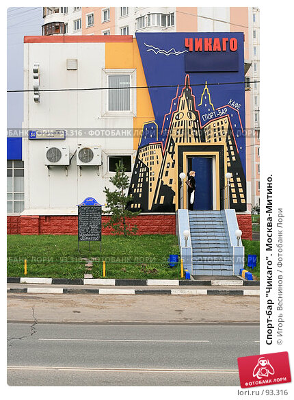 "Спорт-бар ""Чикаго"". Москва-Митино., эксклюзивное фото № 93316, снято 5 октября 2007 г. (c) Игорь Веснинов / Фотобанк Лори"