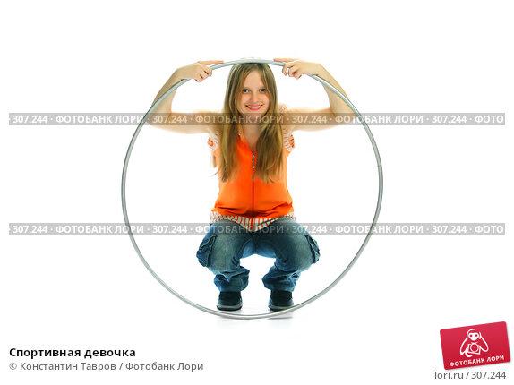 Спортивная девочка, фото № 307244, снято 19 июля 2007 г. (c) Константин Тавров / Фотобанк Лори