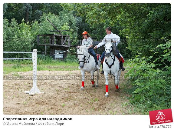 Спортивная игра для наездников, эксклюзивное фото № 70772, снято 10 июня 2007 г. (c) Ирина Мойсеева / Фотобанк Лори