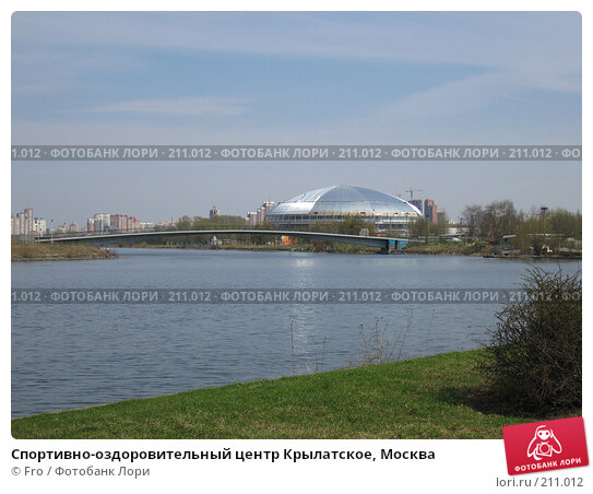 Купить «Спортивно-оздоровительный центр Крылатское, Москва», фото № 211012, снято 30 апреля 2005 г. (c) Fro / Фотобанк Лори