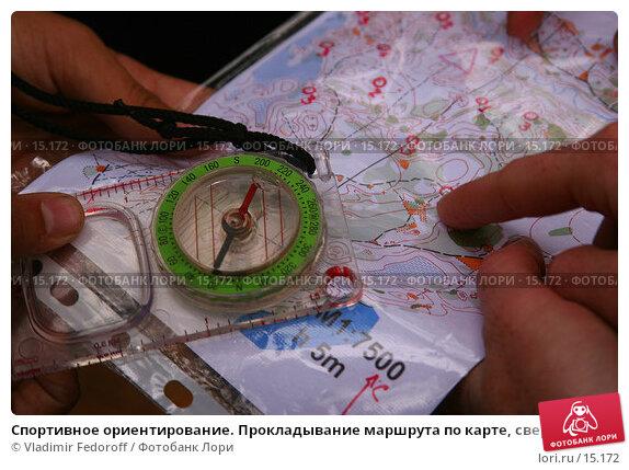 Спортивное ориентирование. Прокладывание маршрута по карте, сверяясь с компасом, фото № 15172, снято 1 октября 2006 г. (c) Vladimir Fedoroff / Фотобанк Лори