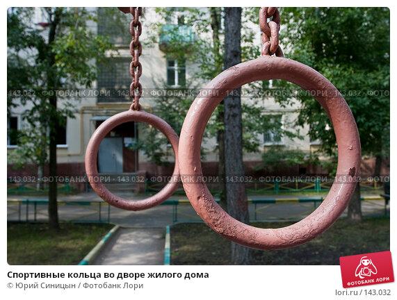 Спортивные кольца во дворе жилого дома, фото № 143032, снято 7 сентября 2007 г. (c) Юрий Синицын / Фотобанк Лори