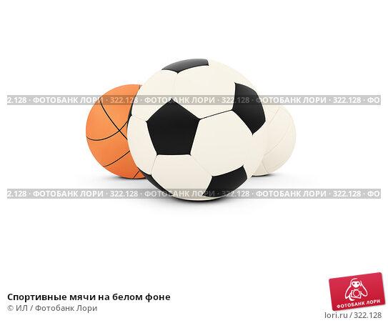 Купить «Спортивные мячи на белом фоне», иллюстрация № 322128 (c) ИЛ / Фотобанк Лори