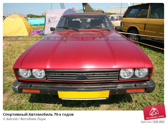 Спортивный Автомобиль 70-х годов, фото № 205892, снято 11 июля 2007 г. (c) Astroid / Фотобанк Лори