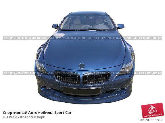 Купить «Спортивный Автомобиль, Sport Car», фото № 113912, снято 11 декабря 2017 г. (c) Astroid / Фотобанк Лори