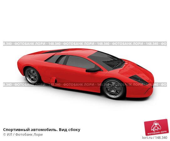 Купить «Спортивный автомобиль. Вид сбоку», иллюстрация № 148340 (c) ИЛ / Фотобанк Лори