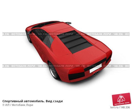 Спортивный автомобиль. Вид сзади, иллюстрация № 148336 (c) ИЛ / Фотобанк Лори
