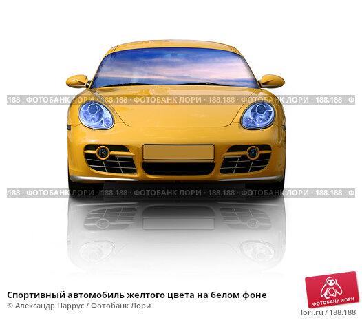 Спортивный автомобиль желтого цвета на белом фоне, фото № 188188, снято 8 сентября 2007 г. (c) Александр Паррус / Фотобанк Лори