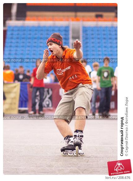 Спортивный город, фото № 208676, снято 9 февраля 2008 г. (c) Сергей Плотко / Фотобанк Лори