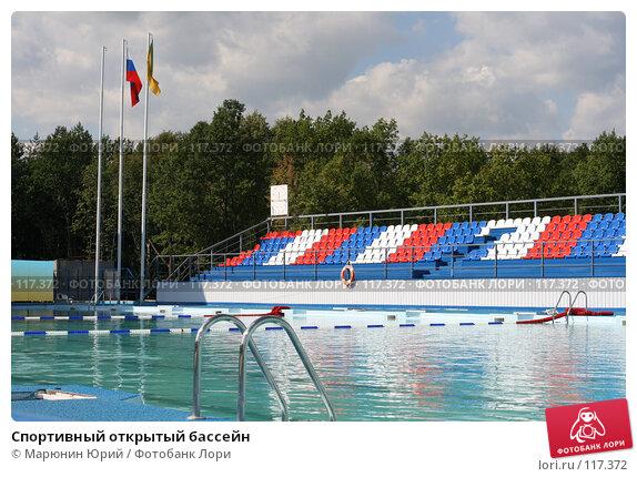 Спортивный открытый бассейн, фото № 117372, снято 3 сентября 2007 г. (c) Марюнин Юрий / Фотобанк Лори