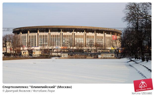 """Спорткомплекс """"Олимпийский"""" (Москва), фото № 253660, снято 22 марта 2008 г. (c) Дмитрий Яковлев / Фотобанк Лори"""