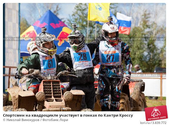 Спортсмен на квадроцикле участвует в гонках по Кантри Кроссу, фото № 3839772, снято 8 сентября 2012 г. (c) Николай Винокуров / Фотобанк Лори