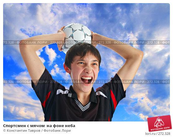 Спортсмен с мячом  на фоне неба, фото № 272328, снято 1 июня 2007 г. (c) Константин Тавров / Фотобанк Лори