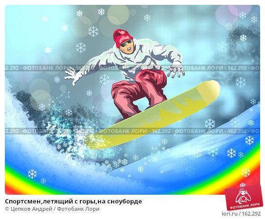Спортсмен,летящий с горы,на сноуборде, иллюстрация № 162292 (c) Цепков Андрей / Фотобанк Лори