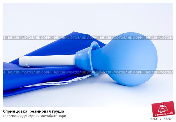 Спринцовка, резиновая груша, фото № 165420, снято 3 января 2008 г. (c) Баевский Дмитрий / Фотобанк Лори