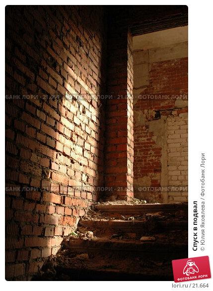 Купить «Спуск в подвал», фото № 21664, снято 9 августа 2006 г. (c) Юлия Яковлева / Фотобанк Лори