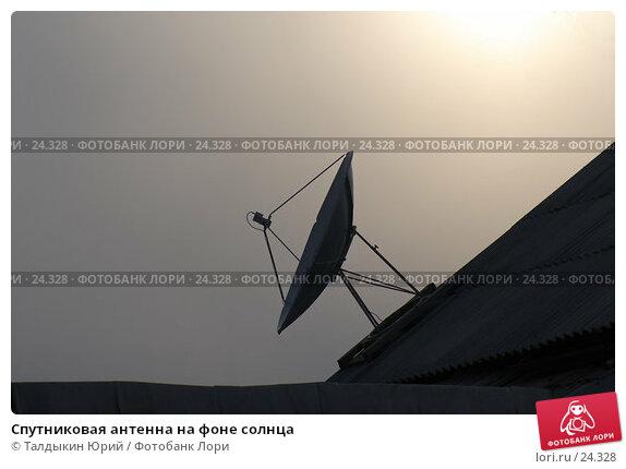 Спутниковая антенна на фоне солнца, фото № 24328, снято 18 марта 2006 г. (c) Талдыкин Юрий / Фотобанк Лори