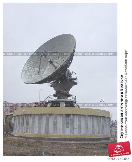 Купить «Спутниковая антенна в Братске», фото № 42048, снято 14 апреля 2004 г. (c) Саломатов Александр Николаевич / Фотобанк Лори