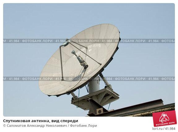 Спутниковая антенна, вид спереди, фото № 41984, снято 4 мая 2007 г. (c) Саломатов Александр Николаевич / Фотобанк Лори