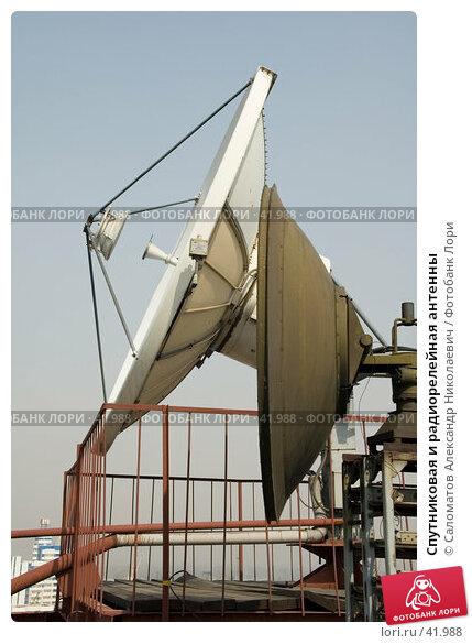 Спутниковая и радиорелейная антенны, фото № 41988, снято 4 мая 2007 г. (c) Саломатов Александр Николаевич / Фотобанк Лори