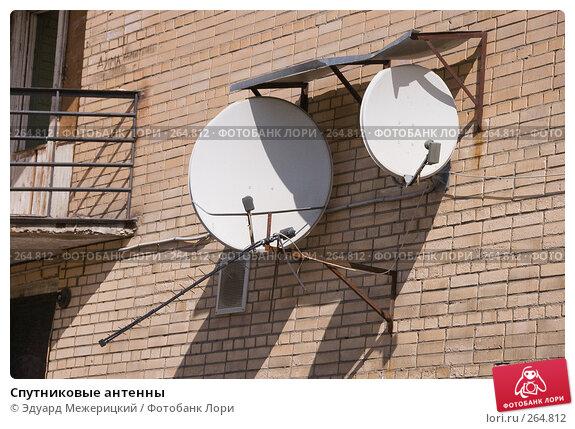 Спутниковые антенны, фото № 264812, снято 23 апреля 2008 г. (c) Эдуард Межерицкий / Фотобанк Лори