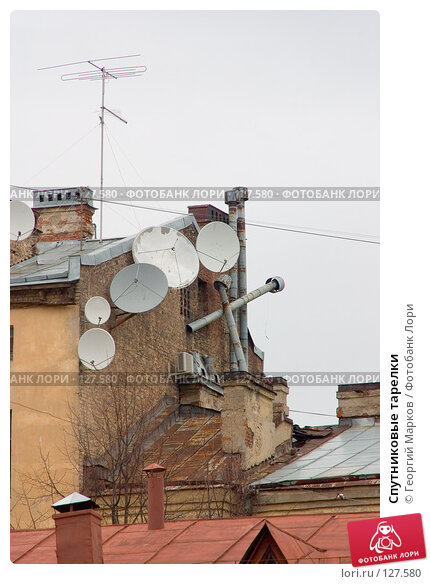 Спутниковые тарелки, фото № 127580, снято 21 апреля 2006 г. (c) Георгий Марков / Фотобанк Лори