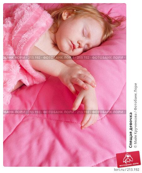 Купить «Спящая девочка», фото № 213192, снято 18 января 2008 г. (c) Майя Крученкова / Фотобанк Лори