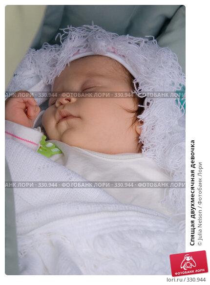 Купить «Спящая двухмесячная девочка», фото № 330944, снято 15 июня 2008 г. (c) Julia Nelson / Фотобанк Лори