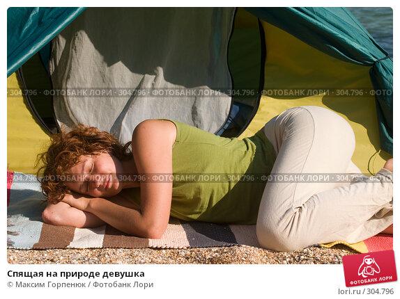 Спящая на природе девушка, фото № 304796, снято 25 октября 2016 г. (c) Максим Горпенюк / Фотобанк Лори