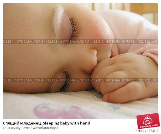 Спящий младенец. Sleeping baby with hand, фото № 122812, снято 20 октября 2005 г. (c) Losevsky Pavel / Фотобанк Лори