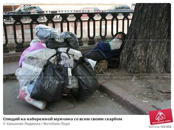 Спящий на набережной мужчина со всем своим скарбом, фото № 69004, снято 3 июля 2007 г. (c) Ханыкова Людмила / Фотобанк Лори