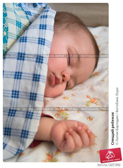 Спящий ребенок, фото № 227592, снято 23 марта 2007 г. (c) Лилия Барладян / Фотобанк Лори