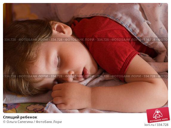 Спящий ребенок, фото № 334728, снято 27 мая 2007 г. (c) Ольга Сапегина / Фотобанк Лори