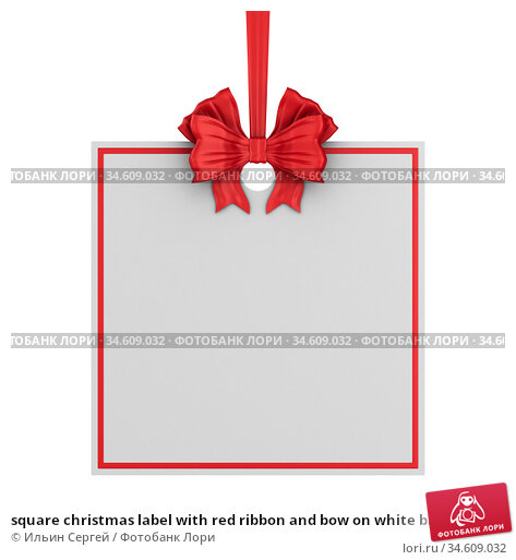 square christmas label with red ribbon and bow on white background. Isolated 3D illustration. Стоковая иллюстрация, иллюстратор Ильин Сергей / Фотобанк Лори