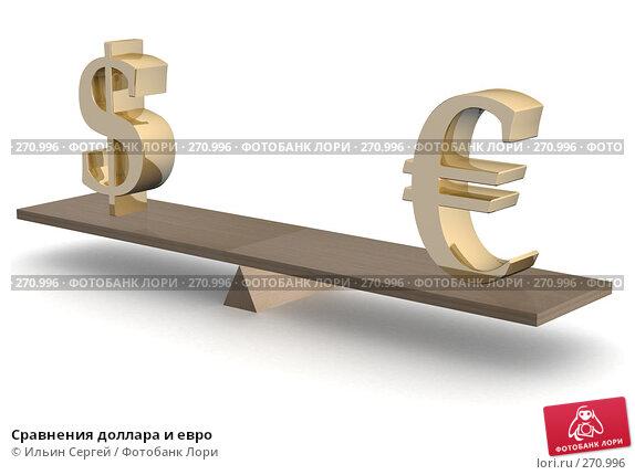 Сравнения доллара и евро, иллюстрация № 270996 (c) Ильин Сергей / Фотобанк Лори
