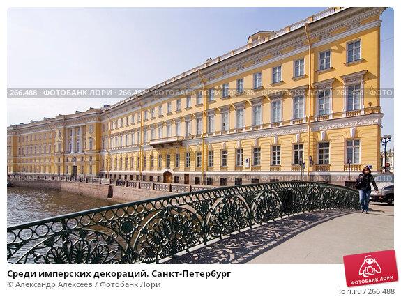 Среди имперских декораций. Санкт-Петербург, эксклюзивное фото № 266488, снято 29 апреля 2008 г. (c) Александр Алексеев / Фотобанк Лори