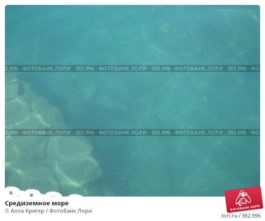 Купить «Средиземное море», фото № 382996, снято 5 июля 2007 г. (c) Алла Кригер / Фотобанк Лори