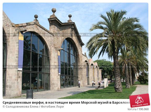 Средневековые верфи, в настоящее время Морской музей в Барселоне, фото № 190060, снято 24 сентября 2005 г. (c) Солодовникова Елена / Фотобанк Лори