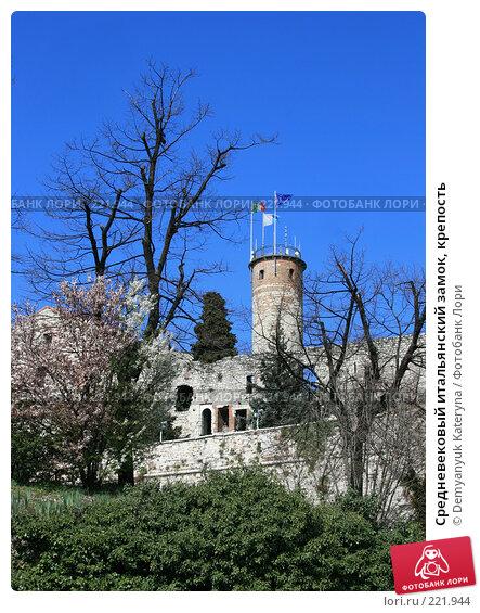 Купить «Средневековый итальянский замок, крепость», фото № 221944, снято 11 марта 2008 г. (c) Demyanyuk Kateryna / Фотобанк Лори